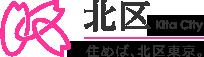 東京都北区ロゴ